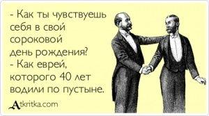 Аткрытка №401853: - Как ты чувствуешь себя в свой сороковой день рождения? - Как еврей, которого 40 лет водили по пустыне. - atkritka.com
