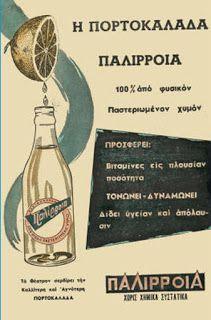 """""""Paliria"""" orangeade ad (1959)"""