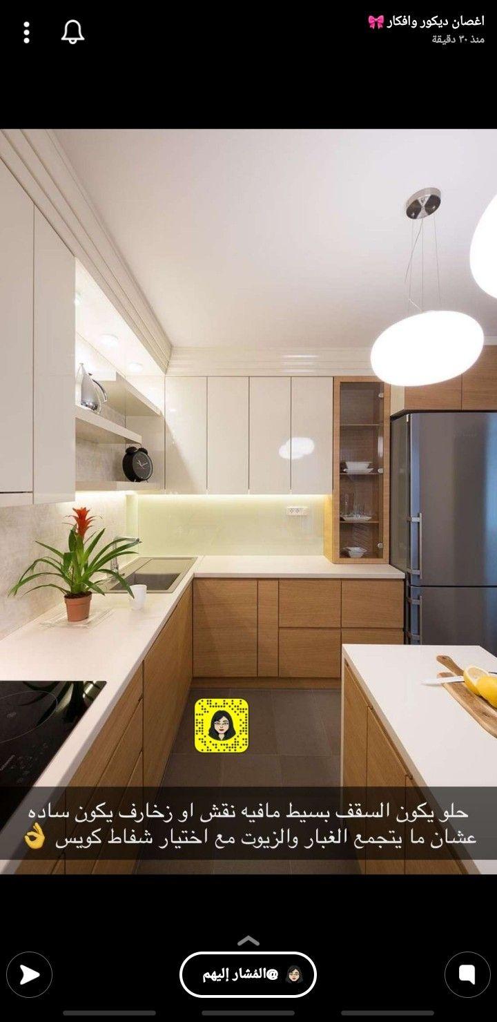 نصائح عند اختيار سقف المطبخ Kitchen Home Decor Home