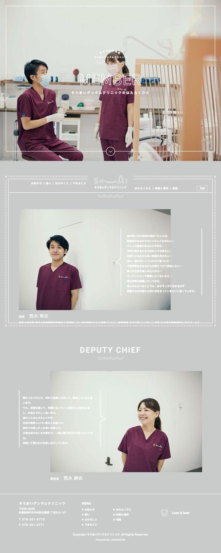 【神戸の歯科医院】 スライド大きな写真/白線字/白/灰色/ロゴ動く/歯医者/スクロールにあわせたロゴと縁の動作が気持ちいい。 http://so-ai.jp/