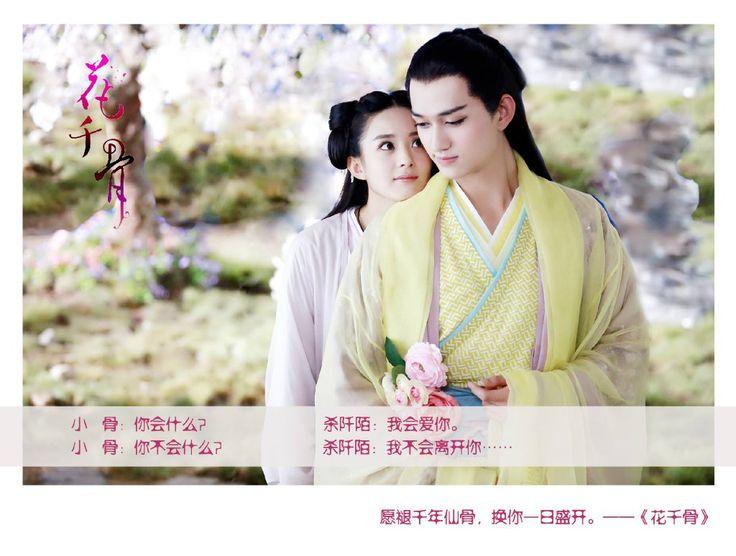 The Journey of Flower 《花千骨》 - Wallace Huo, Zhao Li Ying, Jiang Xin - Page 5