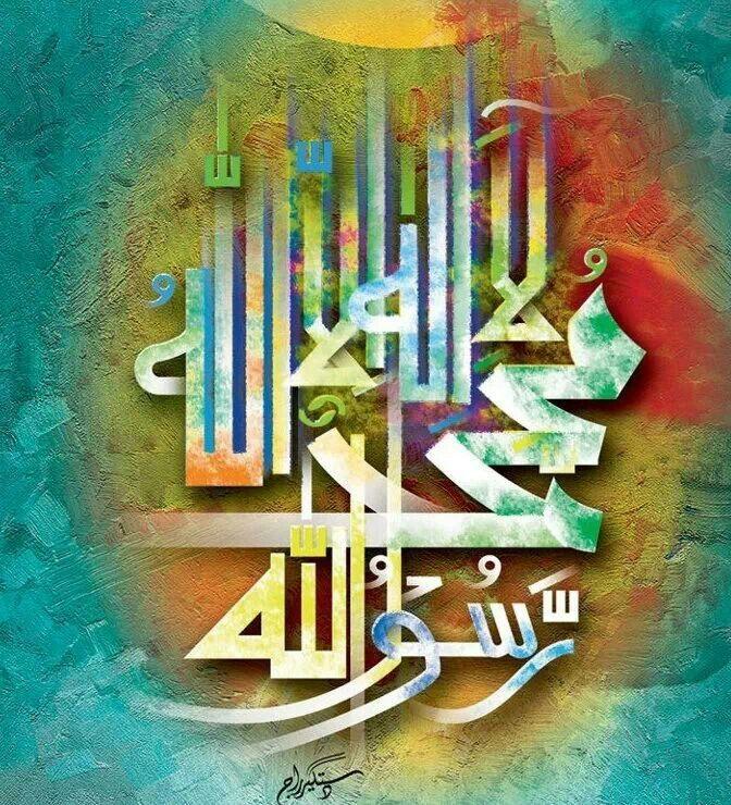 Muhammad Rasul Allah (saw)