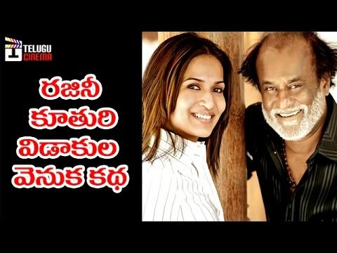 Superstar Rajinikanth's daughter, Soundarya Rajnikanth has applied for divorce from husband Ashwin Ramkumar. Stay tuned to Telugu Cinema for all the latest M...