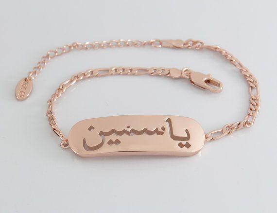 Name Bracelet Yasmin In Arabic 18k Rose Gold Plated Name Bracelet Name Necklace Jewelry Gift Sets