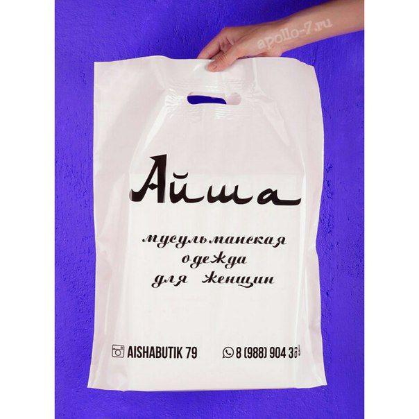 В бутике @aishabutik79 брендовая одежда и обувь упаковывается только в фирменные пакетики! 💎  На фото размер 40х50+3см, минимальный тираж 100шт = 7650 рублей.  Хотите пакеты со своим крутым логотипом?! 👍 Пишите на почту office@apollo-7.ru💘