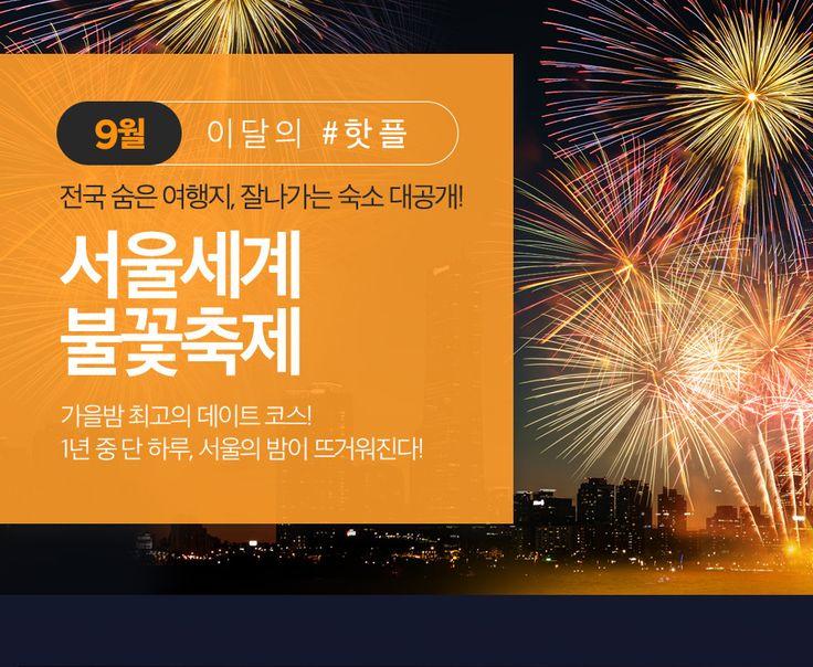 9월 이달의 핫플 서울세계불꽃축제 : 인터파크투어 이벤트혜택존