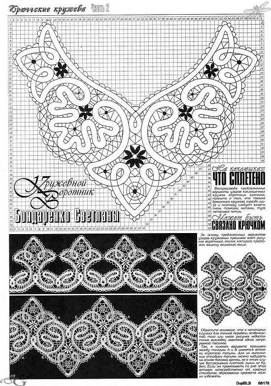 Дуплет. Специальный выпуск. Брюггские кружева ч.2 p0120
