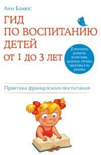 Книга Гид по воспитанию детей от 1 до 3 лет. Практическое руководство от французского психолога
