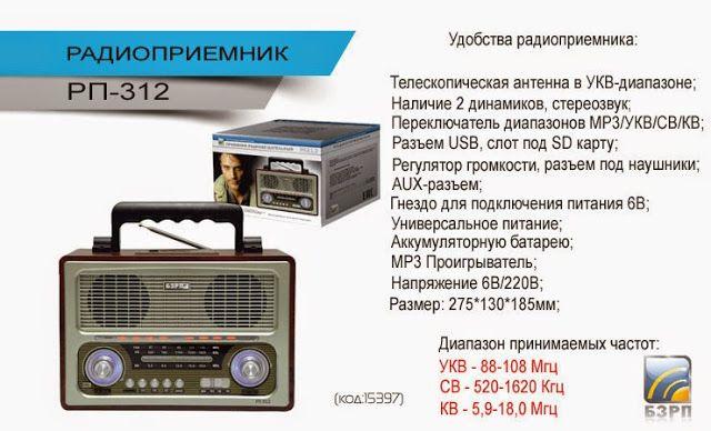ПРО радиоприемники: УКВ радиоприемник рп-312 с поддержкой MP3 формата