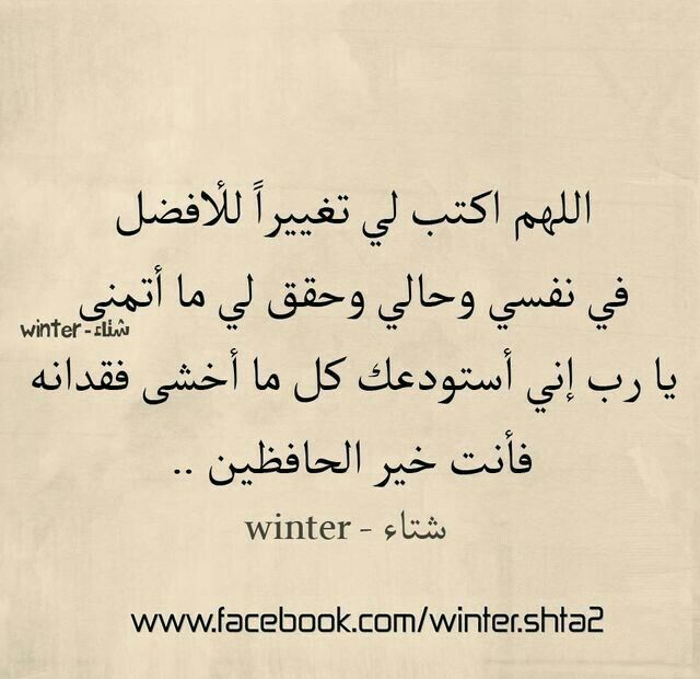 Pin By وسام عساف On منوعات Spiritual Words Islamic Quotes Words