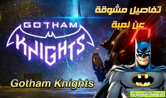 لعبة باتمان جوثام نايتس Batman Gotham Knights هي لعبة فيديو قادمة تقوم على لعب الأدوار تعتمد على شخصية باتمان من Dc Comics وهي ش Gotham Movie Posters Knight