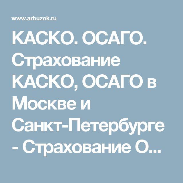 КАСКО. ОСАГО. Страхование КАСКО, ОСАГО в Москве и Санкт-Петербурге - Страхование ОСАГО, КАСКО в Москве. Оформить страхование ОСАГО онлайн - Страхование ОСАГО, КАСКО в Москве,Санкт-Петербурге - Интернет-магазины. Каталог товаров. Скидки. Распродажа - Каталог товаров. Цены, скидки, распродажи