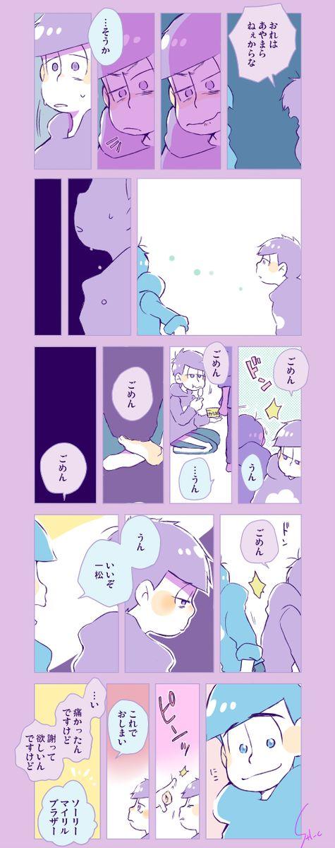 ケンカをした一松とカラ松 #おそ松さん #Osomatsu-san