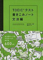 TOEICテスト 書きこみノート 文法編 TOEICで600点を突破するために、本当に必要な文法知識を5つのパート、全23レッスンに分けて紹介。1レッスンは「文法解説ページ」→「ドリルでトレーニング!」→「TOEICレベルにチャレンジ!」の...