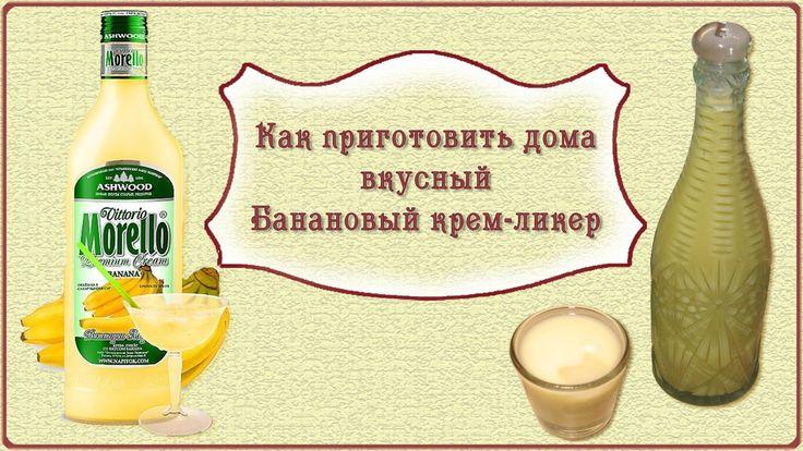 Как приготовить дома вкусный банановый крем ликер. Домашние ликеры