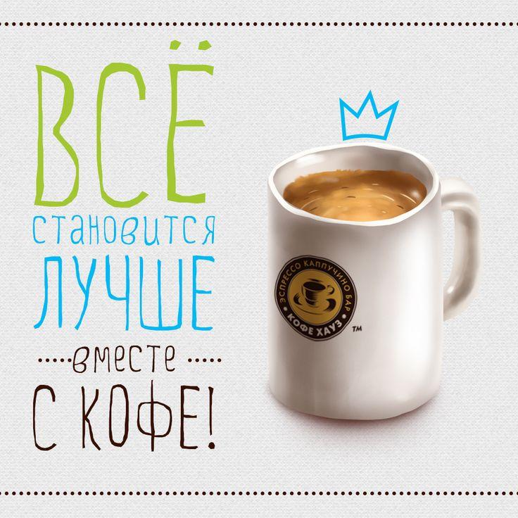 Для тех, кто любит кофе =)