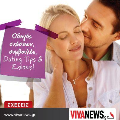 Sex & σχέσεις: Συμβουλές & tips στην πιο sexy ενότητα του www.vivanews.gr !