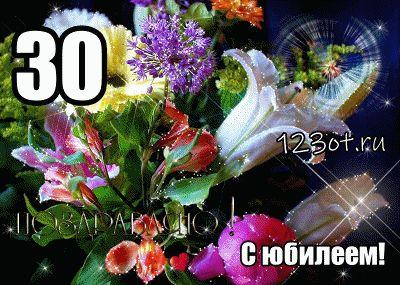 Гифки с днем рождения девушке прикольные 30 лет, днем рождения асет