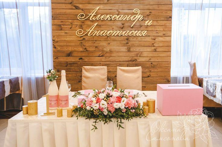 Задник из досок Стол жениха и невесты в розовом и золотом цвете