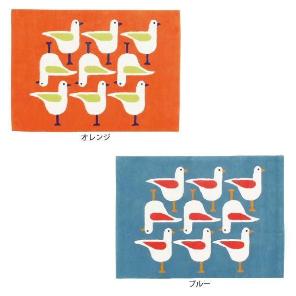 ポップな色使いが楽しい北欧デザインラグ シーガル