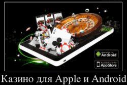 Мобильное казино на деньги - развлечение будущего #мобильноеказинонаденьги