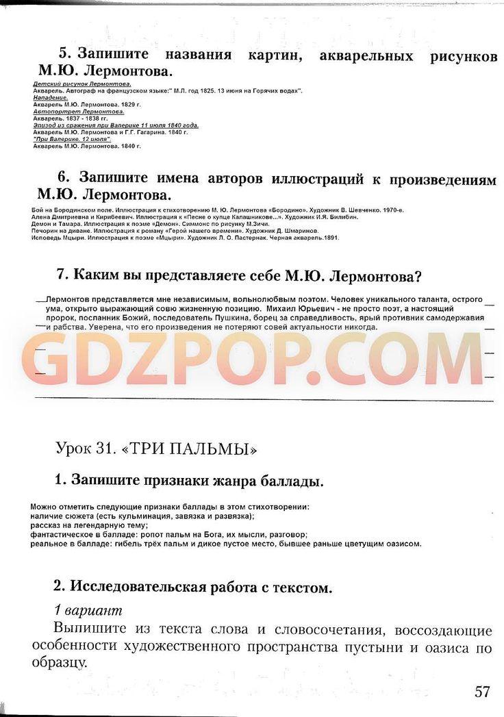 Вишневский м и обществоведение 10 класс год: 2018 скачать