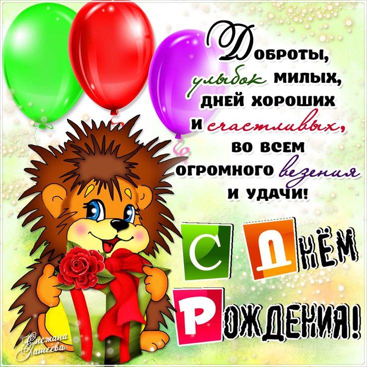 Картинки с поздравлением с днем рождения племянника