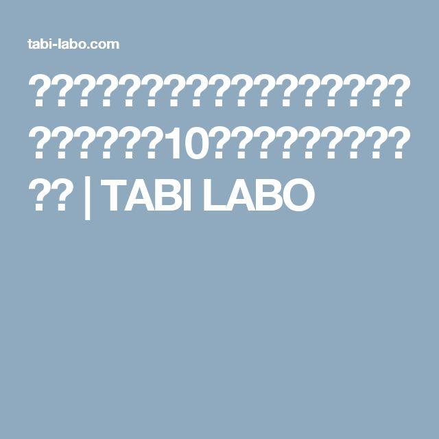 低コストで超楽しい!海外旅行の計画前に、この「10カ国」は絶対チェック! | TABI LABO