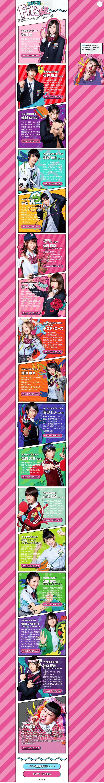 生徒プロフィール  2年F組 Fit's(フィッツ)組 〜日本最強のクラス〜|お口の恋人 ロッテ http://lotte-fits.jp/profile/