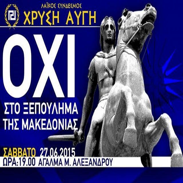 Τ.Ο.ΒΟΡΕΙΩΝ ΠΡΟΑΣΤΙΩΝ ΤΗΛΕΦΩΝΟ ΚΡΑΤΗΣΕΩΝ ΣΤΑ ΠΟΥΛΜΑΝ 6932138525 (Ανοιχτή συγκέντρωση ενάντια στο ξεπούλημα της Μακεδονίας - Θεσσαλονίκη, Άγαλμα Μ. Αλεξάνδρου, Σάββατο 27 Ιουνίου, 19:00)
