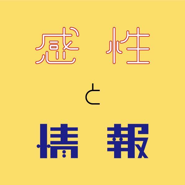 感性と情報 Design by Ryo Kuwabara