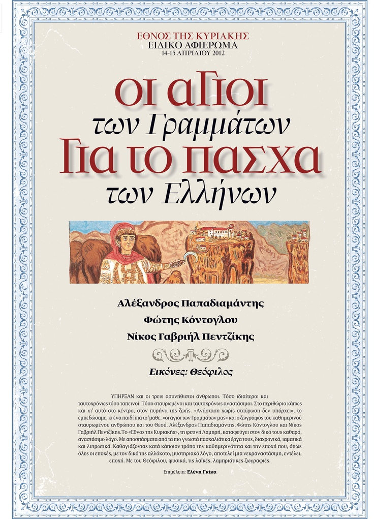 Greek Literature for Easter