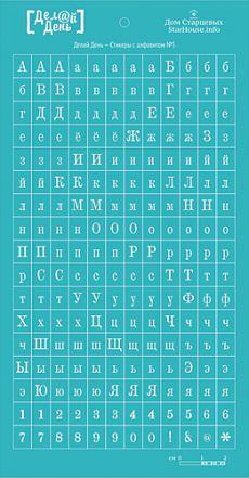Стикеры с алфавитом №5, 10х21 см, Синие Делай день от Дом Старцевых