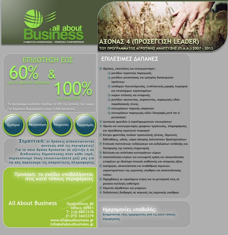 All about Business ΕΠΕ :: Σύμβουλοι επιχειρήσεων, ΕΣΠΑ - Υπηρεσίες πληροφορικής - Αγροτική Ανάπτυξη: Leader Άξονας 4 - Κατά περιοχή