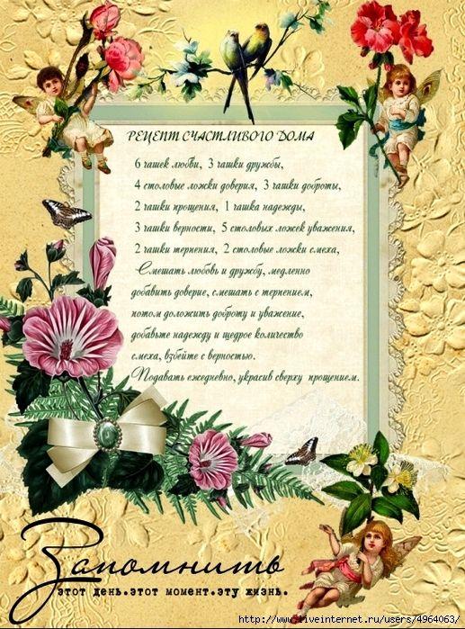 Картинки для декупажа с рецептом счастливого