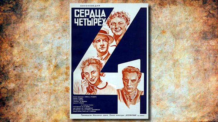 Сердца четырёх / Hearts of the Four, The  (1941) - комедия