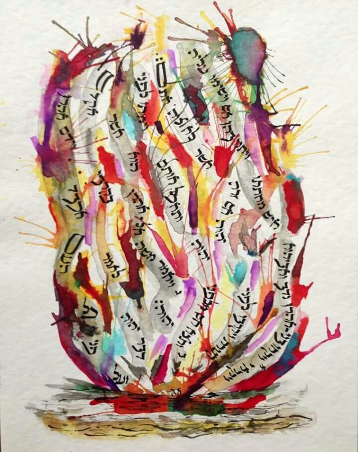 288 Best Hebrew Calligraphy More Images On Pinterest: hebrew calligraphy art