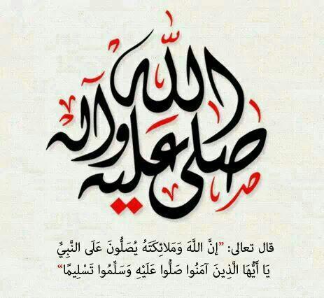 اللهم صلي على سيدنا محمد سيد خلق الله
