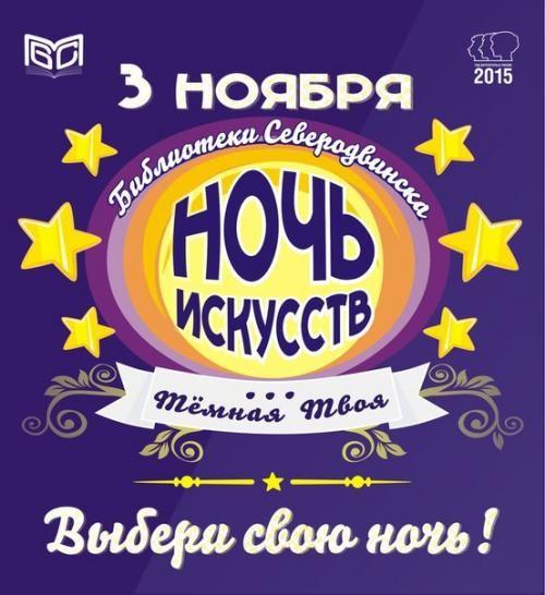 """3-Го ноября в Северодвинске во второй раз пройдёт всероссийская акция """"Ночь Искусств"""".   Прически на каждый день"""