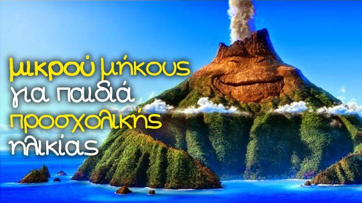 http://paidikaicinema.blogspot.gr/2015/01/tainies-mikrou-mikous-paidia-prosxolikis-ilikias.html