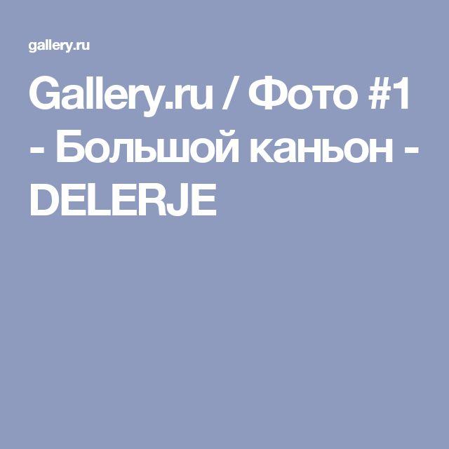 Gallery.ru / Фото #1 - Большой каньон - DELERJE