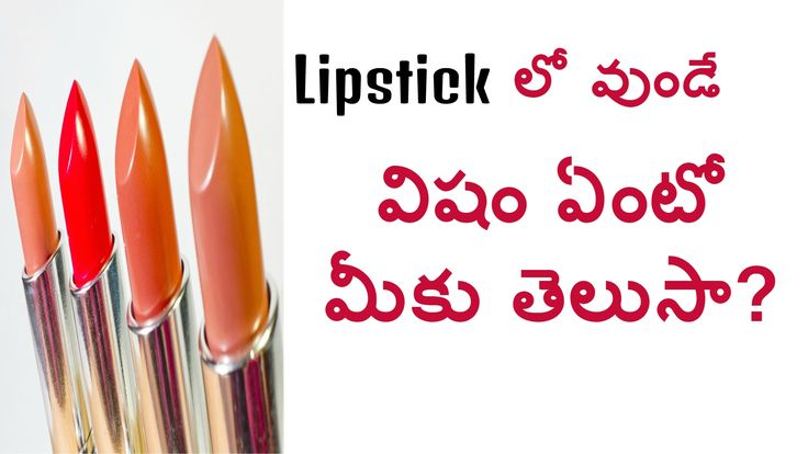 These shocking facts about lipstick | Story todayTv