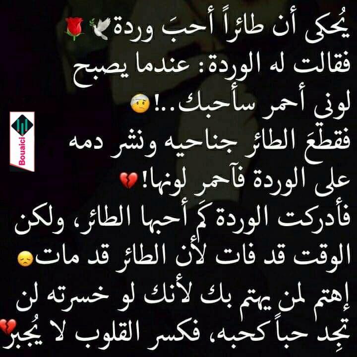 كسر القلوب لا يجبر Arabic Calligraphy Calligraphy