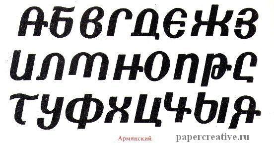 Декоративный шрифт Армянский, русский алфавит