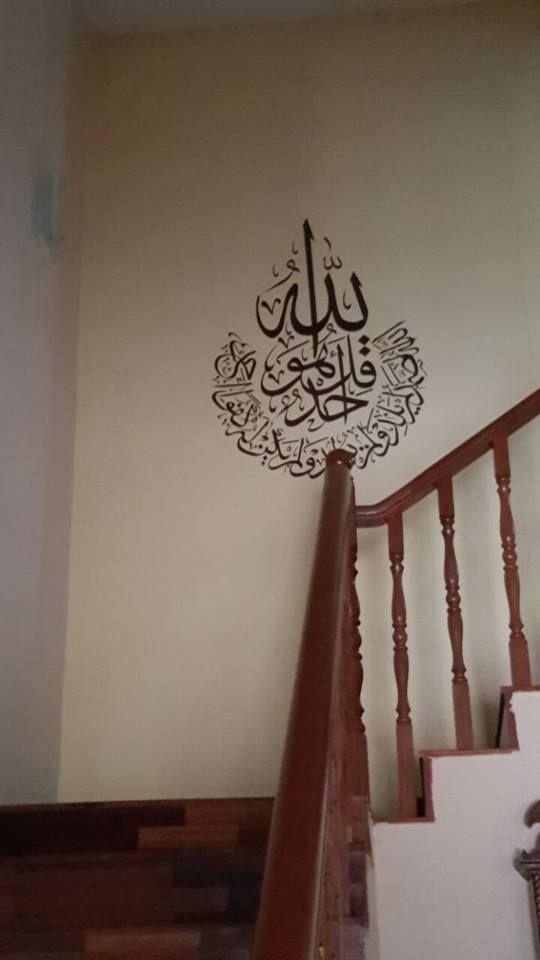 happy customer sister azrina from malaysia alhamdu lillah shukr ya allah jazakallah khair for islamic wall