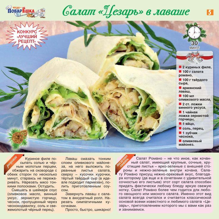 Чудо-поварешка by Neposeda - issuu
