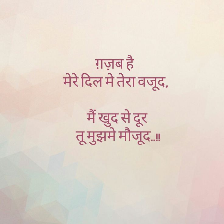 1000+ Hindi Love Quotes on Pinterest   Hindi Quotes, Love Sms and ...