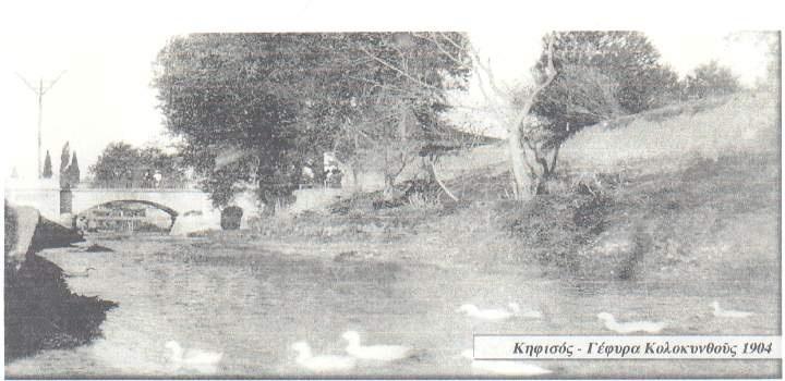 Kifissos - Kolokinthou bridge; Athens, Greece 1904.