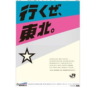 JR東日本 2011年12月4日付 朝刊 15段