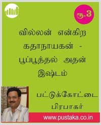 Pooppoothal Athan Istam - Tamil eBook